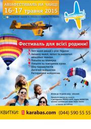 АвиаФестиваль на Чайке