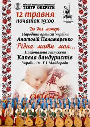 Капела бандуристів та А. Паламаренко «Рідна мати моя»