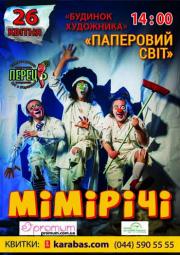 Мимиричи