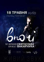 Музичний проект Святослава Вакарчука «Вночі»
