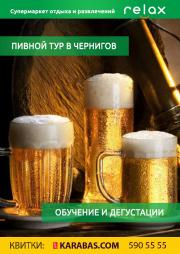 Пивний тур до Чернігова
