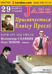 Черно-белый джаз