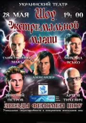 Шоу экстремальной магии