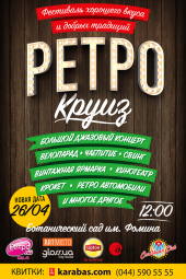 Фестиваль «Ретро Круиз»