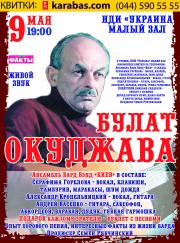 Песни Булата Окуджавы в исполнении ансамбля «Бард Band «Киев»