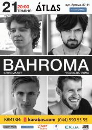 Бахрома / Bahroma