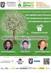 Первая денежная конференция «Живые деньги»