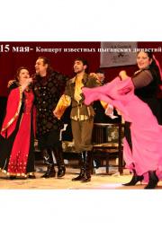 Концерт с участием знаменитых цыганских династий
