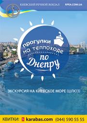 Экскурсия по Киевскому морю