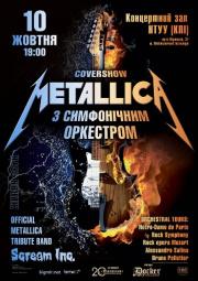 Metallica с симфоническим оркестром. Cover Show