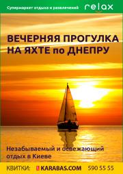 Вечерняя прогулка на яхте по Днепру в Киеве