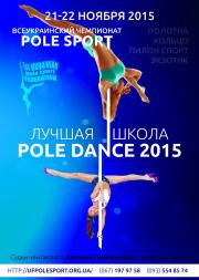 Лучшая школа Pole dance 2015