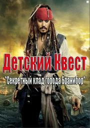 Пираты. Секретный клад города Бранибор