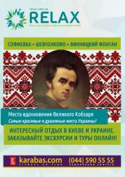 Софиевка + Шевченково + Винницкий фонтан