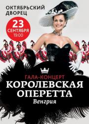Венгерская Королевская Оперетта