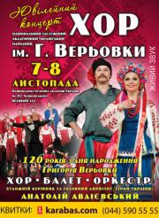 Народные танцы и песни хора им. Г.Веревки