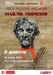 Павлик Морозов. Эпическая трагедия