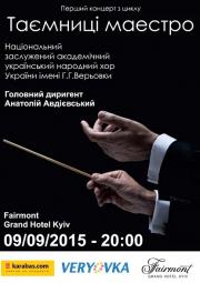 Национальный заслуженный академический украинский народный хор Украины имени Г. Г. Веревки. Тайны Маэстро
