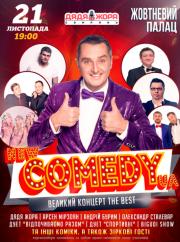 Новый украинский Comedy