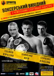 Боксерский выходной с чемпионами спортивной индустрии