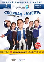 КВН сборная «Днепр»