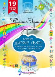Украинские детские песни в оркестровом звучании
