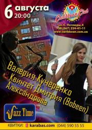 Квинтет Дмитрия Александрова & Валерия Кучеренко