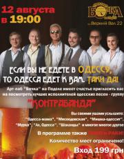 Группа КОНТРАБАНДА. Песни из Одессы