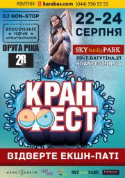 КРАН ФЕСТ