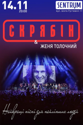 «Скрябин» & Женя Толочный