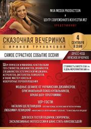 Сказочная вечеринка с Ириной Трухачевой