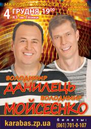 В. Данилец и В. Моисеенко («Кролики»)