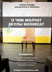 Голая правда украинского бизнеса