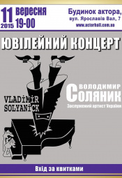 JAZZ: Владимир Соляник. Юбилейный концерт