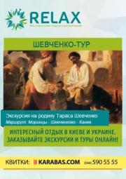 Шевченко-тур (Моринцы, Шевченково, Канев)