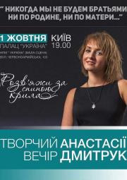 Вечер поэзии А. Дмитрук