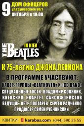 Вечер памяти Джона Леннона