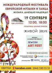Международный фестиваль еврейской музыки и танца