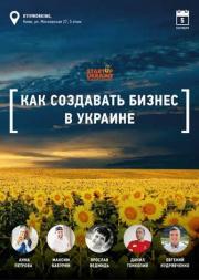 Бизнес-практикум «Как создавать в Украине»