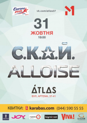 Alloise + С.К.А.Й.