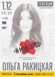 Ольга Ракицкая и группа #МОЙГОРОД