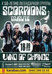 Группа «Wind Of Change»