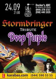 Трибьют Deep Purple «Stormbringer»