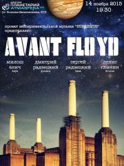 Проект эксперементальной музыки «Supremus» «Avant Floyd»