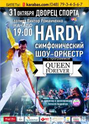 «Queen Forever» Hardy Orchestrа/Виктор Романченко