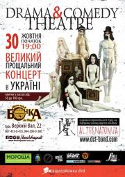 Drama & Comedy Theatre