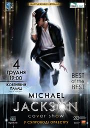 «Michael Jackson Cover Show» в сопровождении оркестра