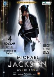 «Michael Jackson Cover Show»