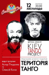 Территория танго