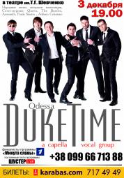 Duke Time